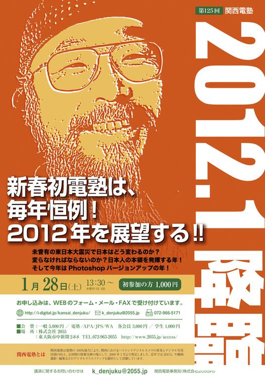 2012_01.jpg