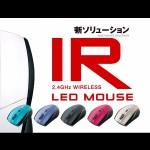 エレコム LEDマウス