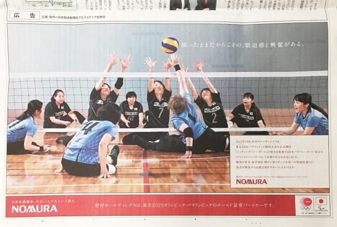 野村證券_新聞広告