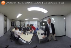 パノラマ動画 パワハラを体験VR
